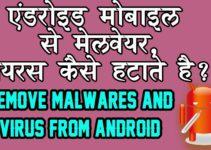 How to Uninstall Malware/Virus on an Android Device-Hindi (फ़ोन में से वायरस कैसे हटाते  है ?) 8