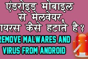 How to Uninstall Malware/Virus on an Android Device-Hindi (फ़ोन में से वायरस कैसे हटाते  है ?) 5