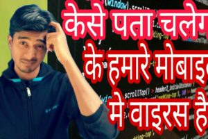Android virus ki jankari ( hindi ) The Easiest Way To Find | Malware on an Android | Device by itech 2