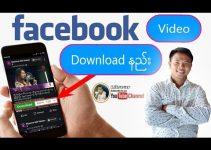Facebook Video Download နည်း HD 4